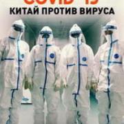 COVID-19: Китай против вируса  / COVID-19: Battling the Pandemic