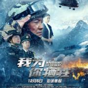 Воины чести / Wo wei ni xi sheng / Warriors of Hornor