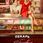 Пекарь и Красавица / The Baker and The Beauty все серии