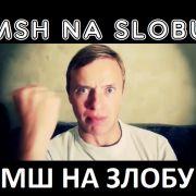 """Канал """"МШ на злобу / MSHNAZLOBU"""" (На krasview.ru)"""