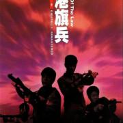 Длинная рука закона / Sang gong kei bing
