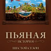 Бухая история (Пьяная история) / Drunk History все серии
