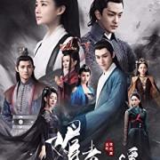 Кровавый роман /  Mei Zhe Wu Jiang все серии