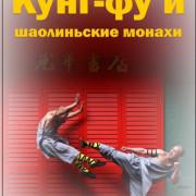 Кунг-фу и шаолиньские монахи / The King Fu Shaolin