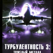 Турбулентность 3: Тяжёлый металл / Turbulence 3: Heavy Metal