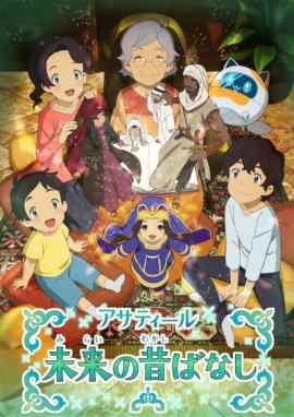 Народные Сказки Из Будущего / Asatir: Mirai no Mukashi Banashi смотреть онлайн