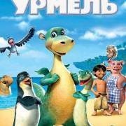 Динозаврик Урмель / Urmel aus dem Eis