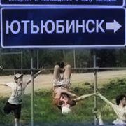 Ютьюбинск все серии