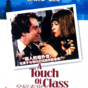 С шиком / A Touch of Class