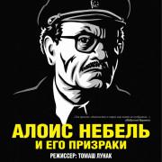 Алоис Небель и его призраки / Alois Nebel