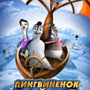 Пингвинёнок Пайпер / Piper Penguin and his Fantastic Flying Machines