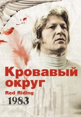 Кровавый округ: 1983 / Red Riding: The Year of Our Lord 1983