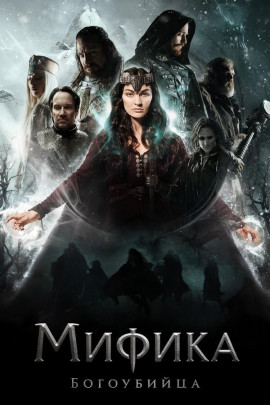 Мифика. Богоубийца / Mythica: The Godslayer