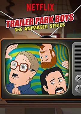Парни из Трейлерпарка. Мультсериал / Trailer Park Boys: The Animated Series смотреть онлайн