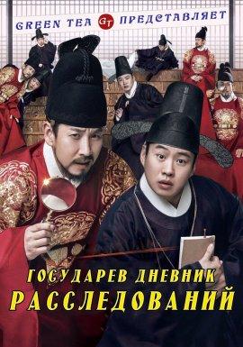Государев дневник расследований / Imgeumnimui sageonsucheop / The King's Case Diary