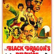 Месть черного дракона / Чёрный дракон мстит за Брюса Ли / Black Dragon's Revenge / Long zheng hu dou jing wu hun / Long zheng hu dou jing