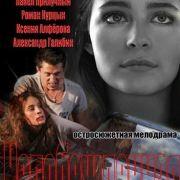 Дурная кровь (Непобежденная) все серии