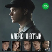 Алекс Лютый все серии