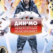 Динамо: невероятный иллюзионист / Dynamo: Magician Impossible все серии