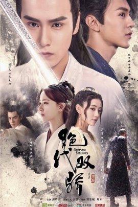 Симпатичные братья (Легендарные братья) / Jue dai shuang jiao (Handsome Siblings) смотреть онлайн