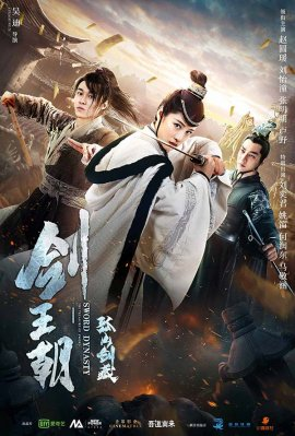 Меч династии: Искусство грез / Sword Dynasty: The Treasure of Sword
