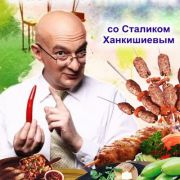 Казан & Мангал со Сталиком Ханкишиевым все серии