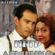 Пётр Лещенко. Все, что было... все серии