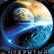 Открытый космос все серии