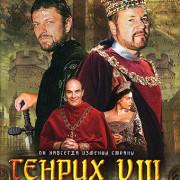 Генрих VIII / Henry VIII