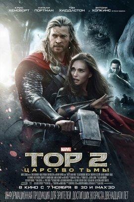 Тор 2: Царство тьмы / Thor: The Dark World