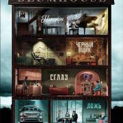 Добро пожаловать в Блумхаус / Welcome to the Blumhouse все серии