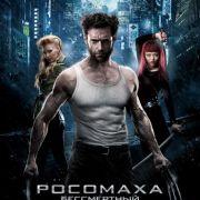 Росомаха: Бессмертный / The Wolverine