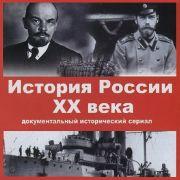 История России XX век все серии
