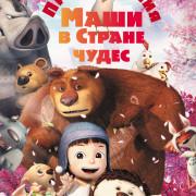 Приключения Маши в Стране Чудес / Yugo and Lala