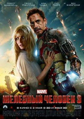 Железный человек 3 / Iron Man 3