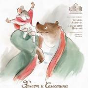 Эрнест и Селестина: Приключения мышки и медведя / Ernest et Celestine
