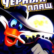 Черный Плащ / Darkwing Duck все серии