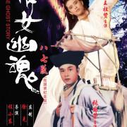 Китайская история призраков / Sien nui yau wan