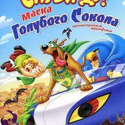 Скуби-Ду! Маска синего сокола / Scooby-Doo! Mask of the Blue Falcon