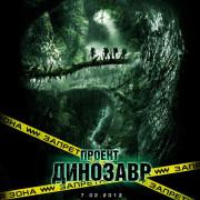 Проект «Динозавр» / The Dinosaur Project