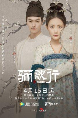 Придворная дама / Ode to Daughter of Great Tang (Li Ge Xing) смотреть онлайн