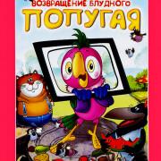 Сборник Возвращение блудного попугая