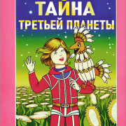 Сборник мультфильмов Тайна третьей планеты