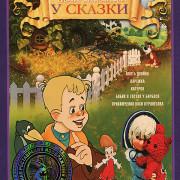 В гостях у сказки. Выпуск 1 1957-1981 гг.