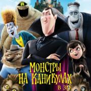 Монстры на каникулах / Hotel Transylvania