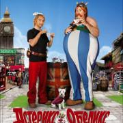 Астерикс и Обеликс в Британии / Asterix et Obelix: Au service de Sa Majeste