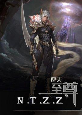 Противостоящий Небесам / Ni Tian Zhi Zun смотреть онлайн