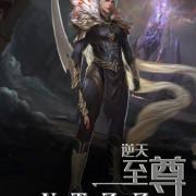 Противостоящий Небесам / Ni Tian Zhi Zun все серии