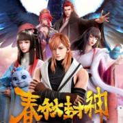 Хроники Божественного Пути / Chun Qiu Feng Shen все серии