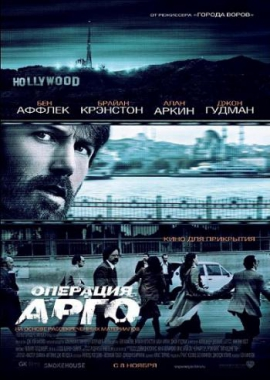 Операция «Арго» / Argo